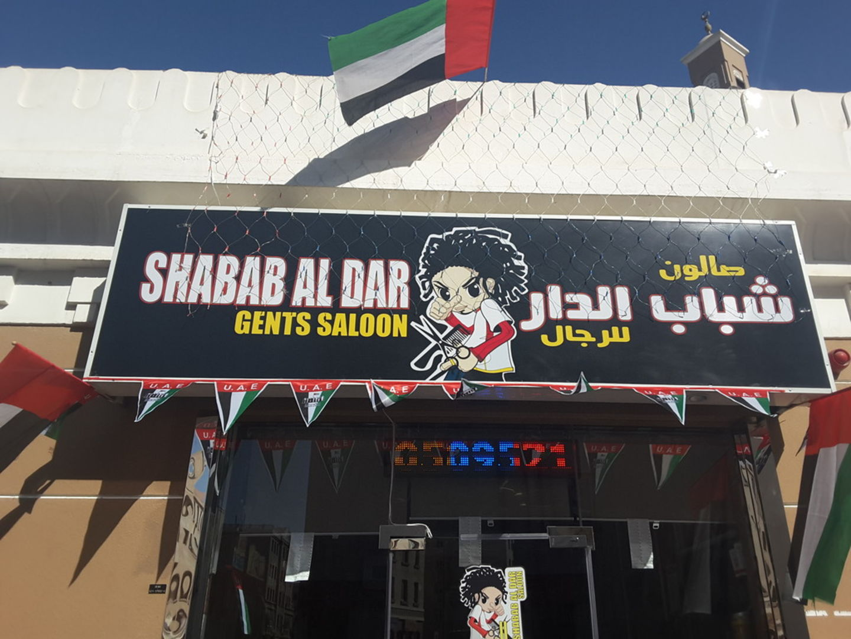 HiDubai-business-shabab-al-dar-gents-saloon-beauty-wellness-health-beauty-salons-international-city-warsan-1-dubai-2