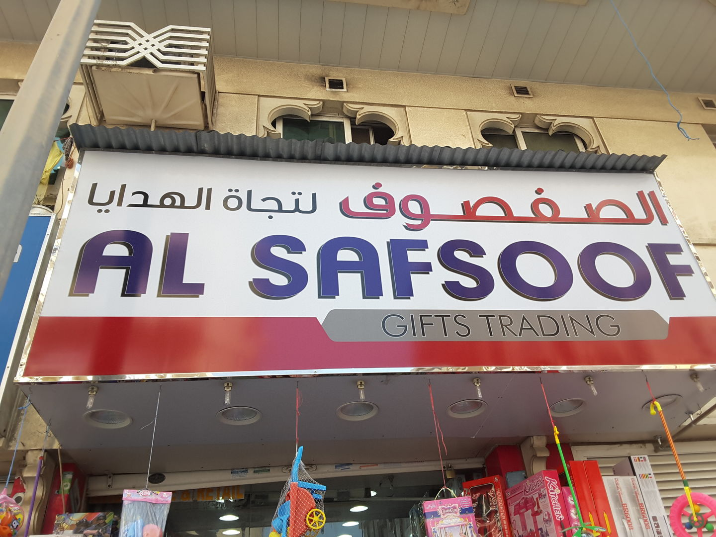 HiDubai-business-al-safsoof-gifts-trading-b2b-services-distributors-wholesalers-al-daghaya-dubai-2