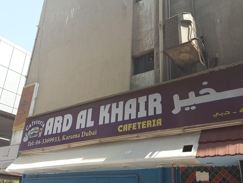 HiDubai-business-ard-al-khair-cafeteria-food-beverage-cafeterias-al-karama-dubai-2