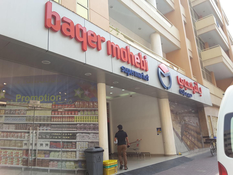 Baqer Mohebi Supermarket, (Supermarkets, Hypermarkets