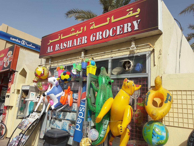 HiDubai-business-al-bashaer-grocery-shopping-supermarkets-hypermarkets-grocery-stores-umm-suqeim-2-dubai-2