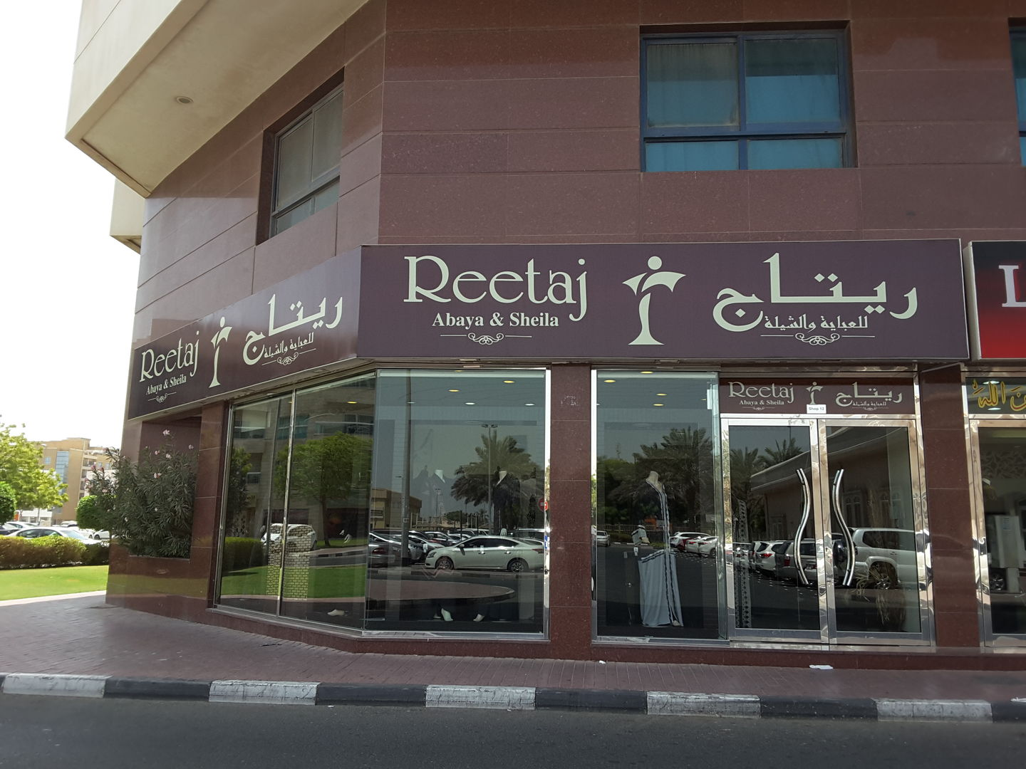 HiDubai-business-reetaj-abaya-sheila-shopping-apparel-hor-al-anz-east-dubai-2