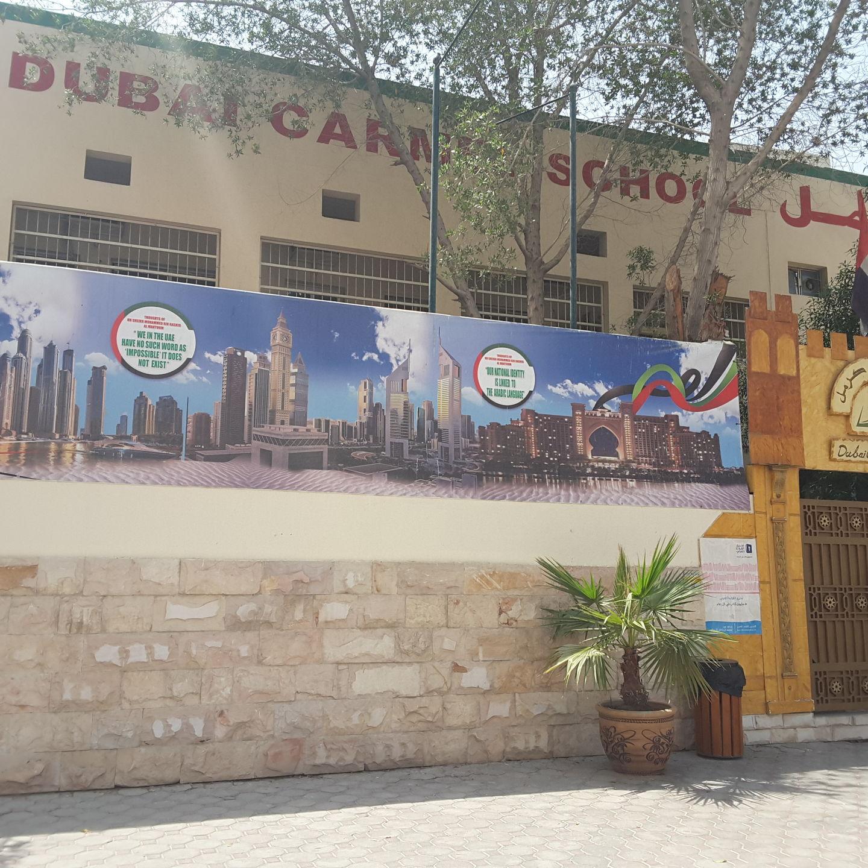HiDubai-business-dubai-carmel-school-education-schools-al-nahda-2-dubai-2