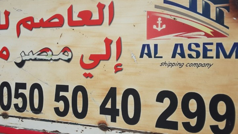 HiDubai-business-al-asem-shipping-shipping-logistics-road-cargo-services-al-qusais-industrial-1-dubai-2