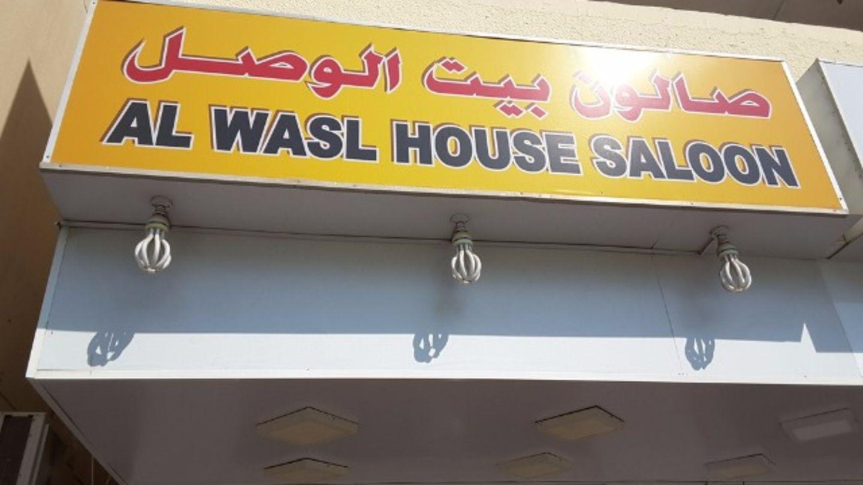 HiDubai-business-al-wasl-house-saloon-beauty-wellness-health-beauty-salons-hor-al-anz-dubai-2