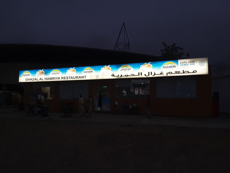 HiDubai-business-ghazal-al-hamriya-food-beverage-cafeterias-ras-al-khor-industrial-3-dubai-2