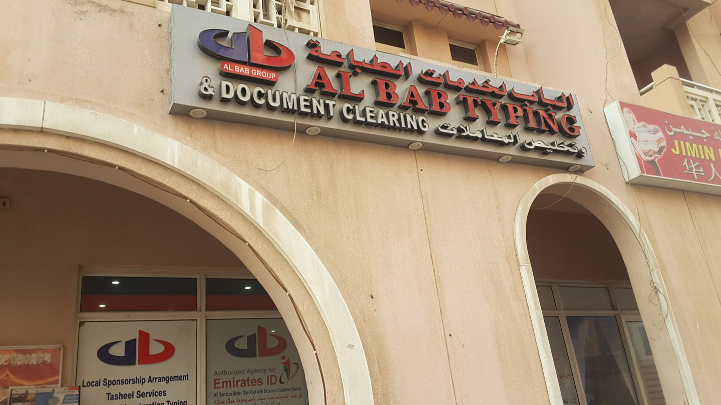 Al Bab Typing & Document Clearing, (Printing & Typing