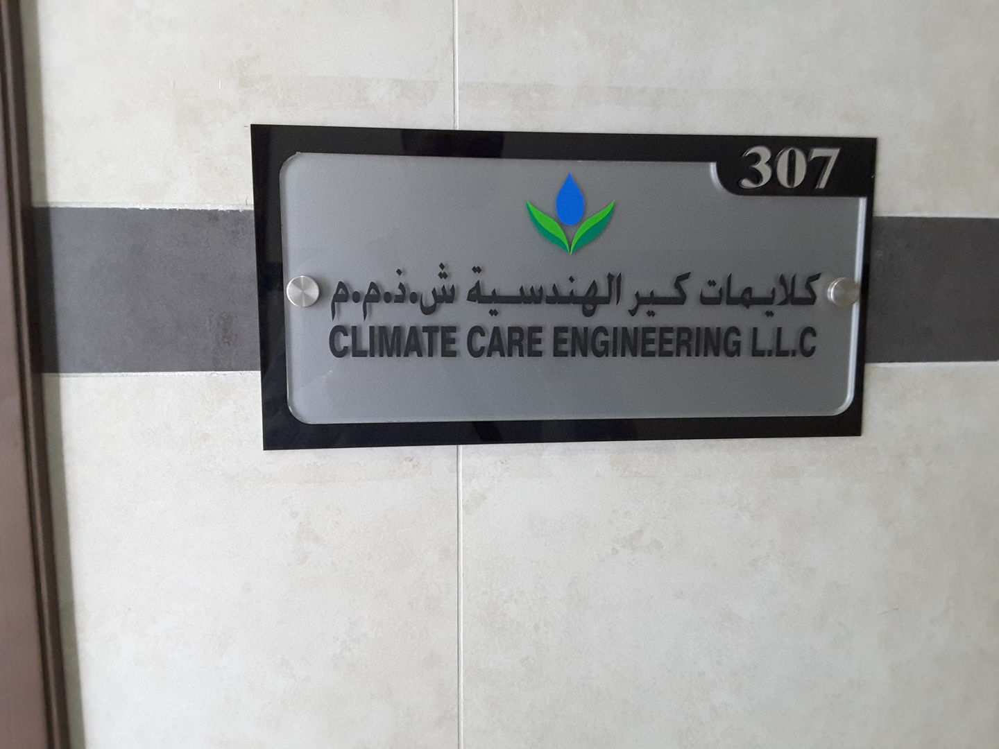 HiDubai-business-climate-care-engineering-b2b-services-distributors-wholesalers-port-saeed-dubai-2