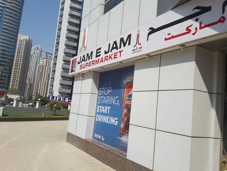 HiDubai-business-jam-e-jam-super-market-food-beverage-supermarkets-hypermarkets-grocery-stores-dubai-marina-marsa-dubai-dubai-2