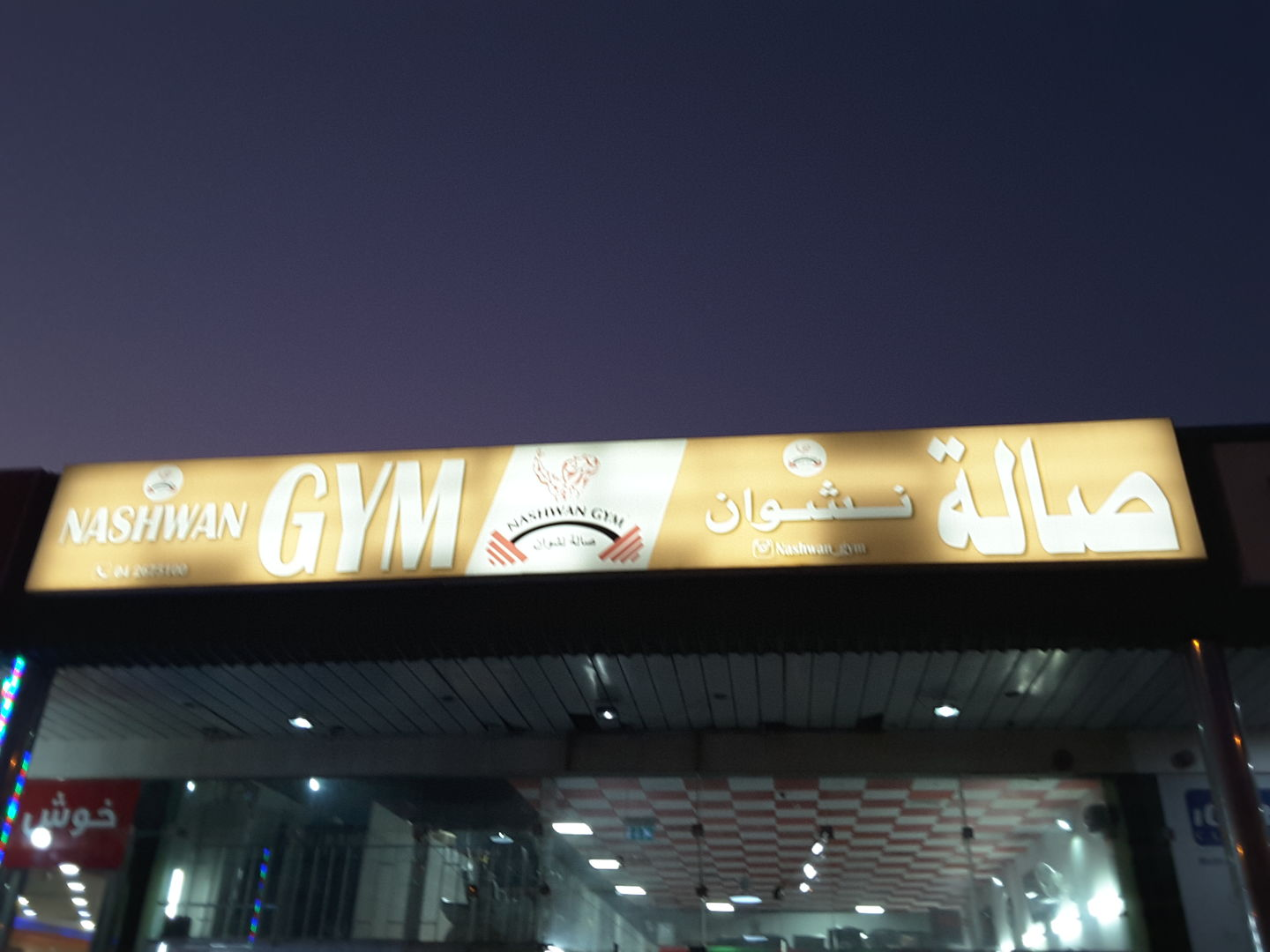 HiDubai-business-nashwan-gym-sports-fitness-gyms-fitness-centres-pools-al-qusais-1-dubai-2