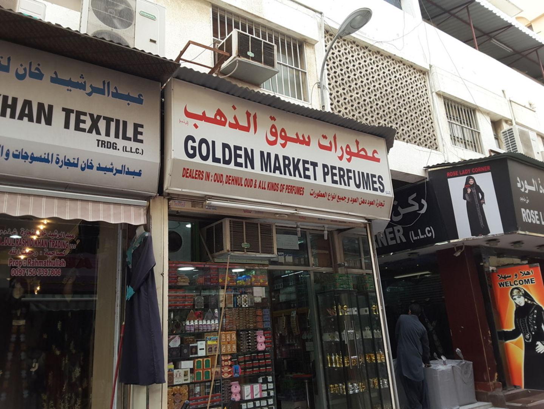 Golden Market Perfumes, (Distributors & Wholesalers) in Al