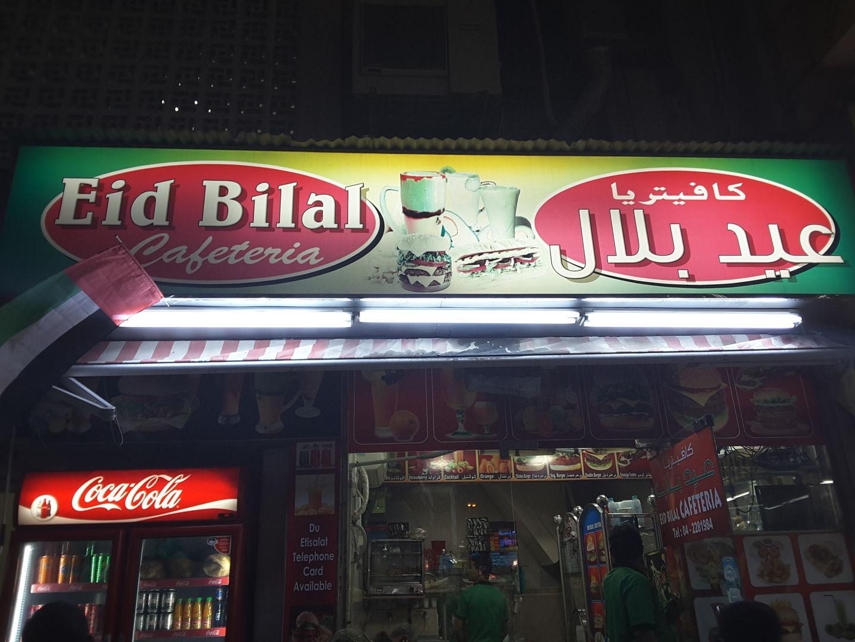 HiDubai-business-eid-bilal-cafeteria-food-beverage-cafeterias-baniyas-square-dubai-2