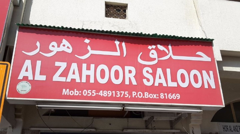 HiDubai-business-al-zahoor-saloon-beauty-wellness-health-beauty-salons-hor-al-anz-dubai-2