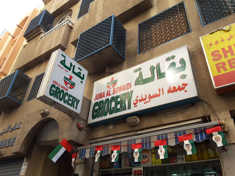 HiDubai-business-juma-al-suwaidi-grocery-food-beverage-supermarkets-hypermarkets-grocery-stores-al-rigga-dubai-2