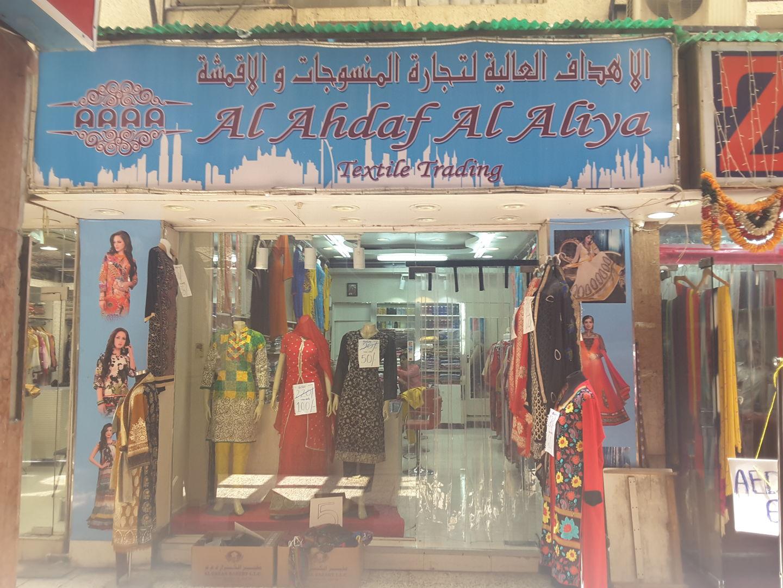 HiDubai-business-al-ahdaf-al-aliya-textile-trading-shopping-apparel-meena-bazar-al-souq-al-kabeer-dubai-2