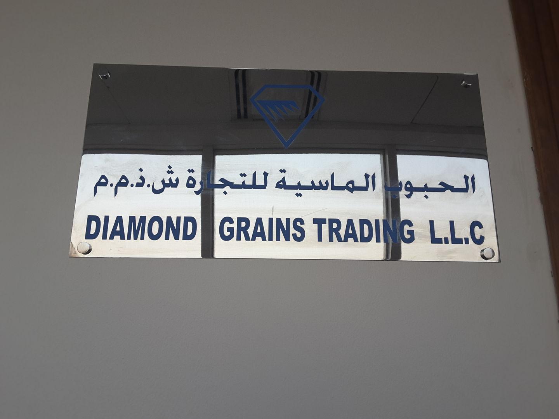 HiDubai-business-diamond-grains-trading-b2b-services-food-stuff-trading-al-rigga-dubai-2