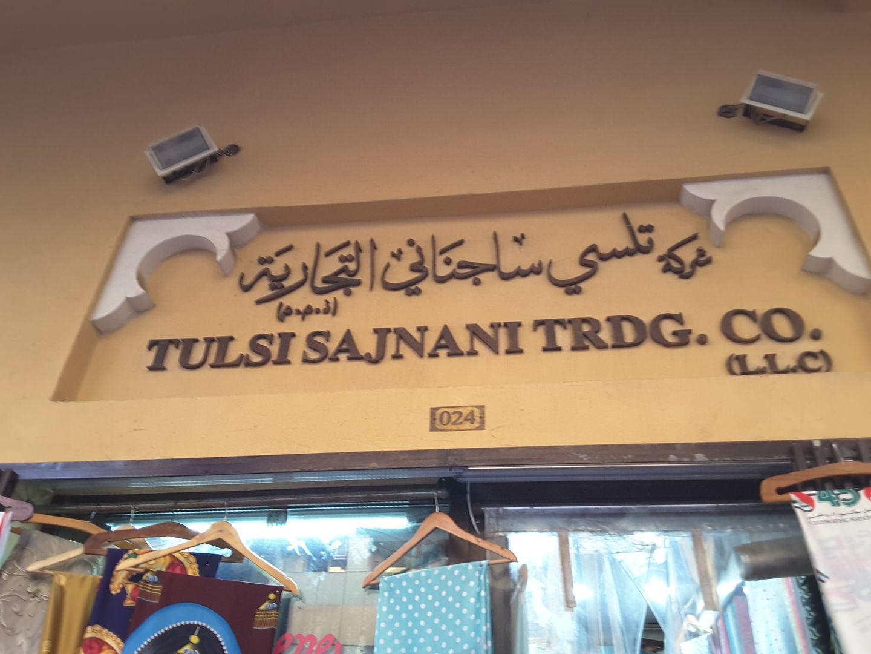 HiDubai-business-tulsi-sajnani-trading-co-shopping-apparel-naif-dubai-2
