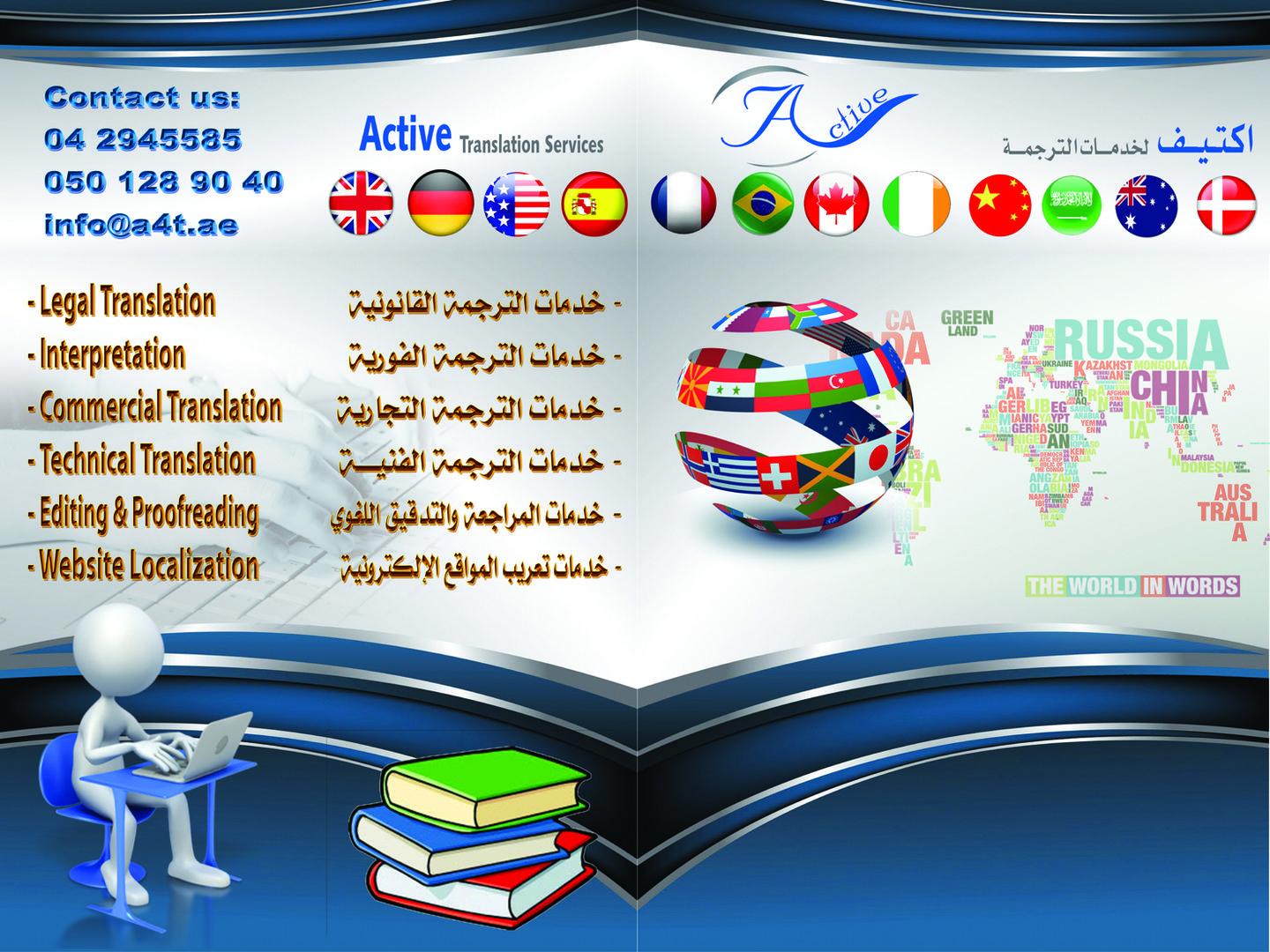 HiDubai-business-active-translation-services-b2b-services-business-consultation-services-port-saeed-dubai