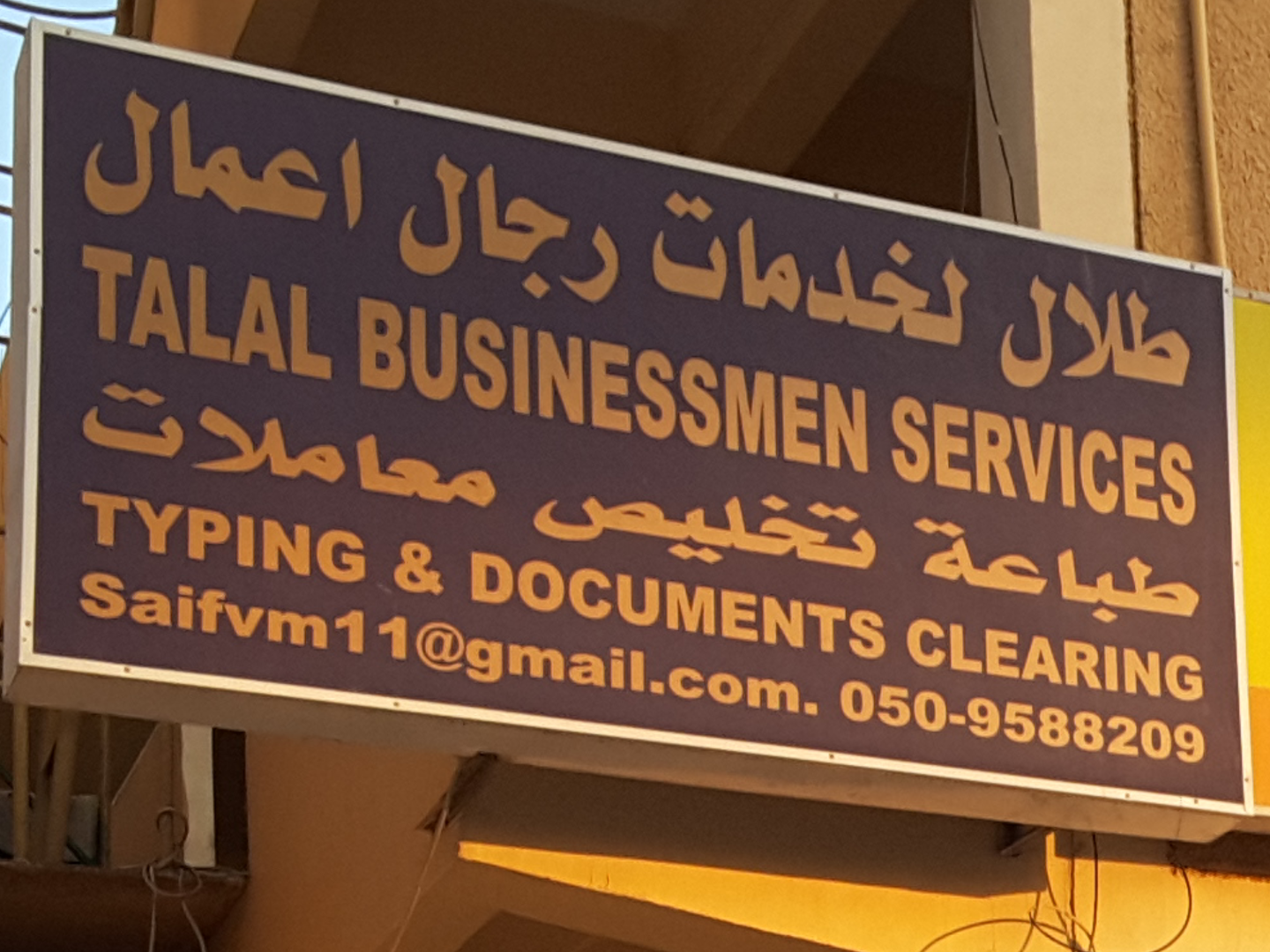 HiDubai-business-talal-businessmen-services-government-public-services-printing-typing-services-al-qusais-1-dubai-2