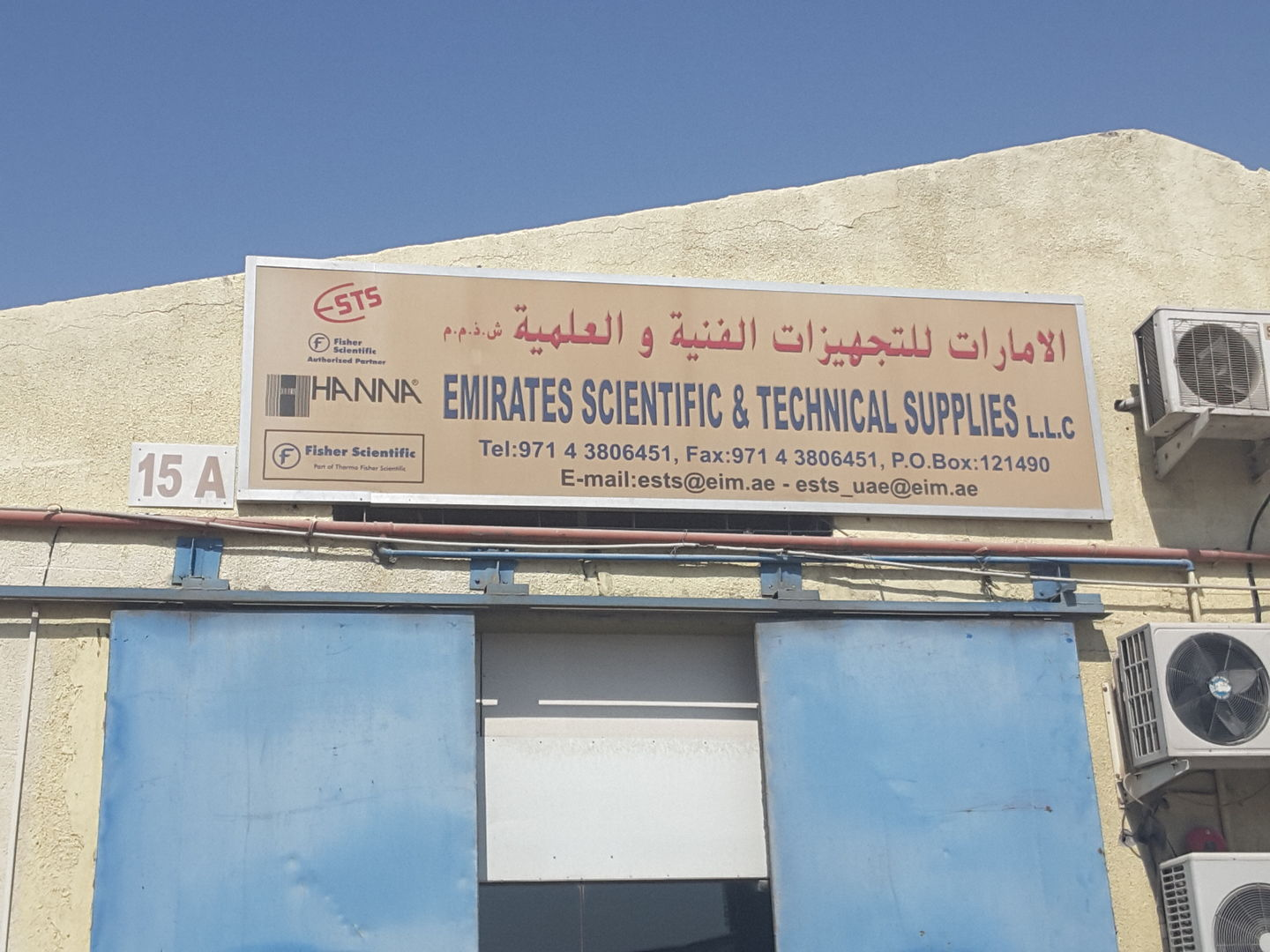 HiDubai-business-emirates-scientific-technical-supplies-construction-heavy-industries-chemical-metal-companies-al-quoz-industrial-2-dubai