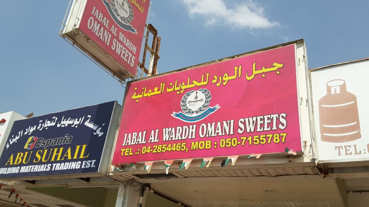 HiDubai-business-jabal-al-wardh-omani-sweet-food-beverage-bakeries-desserts-sweets-al-rashidiya-dubai-2