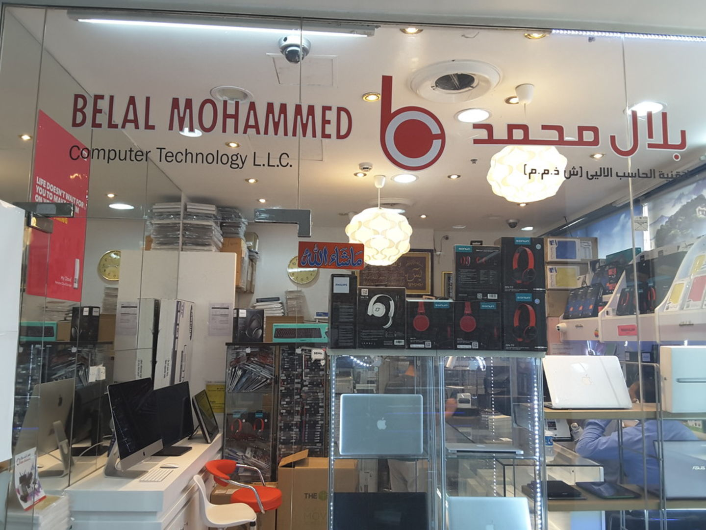 Walif-business-belal-mohammed-computer-technology