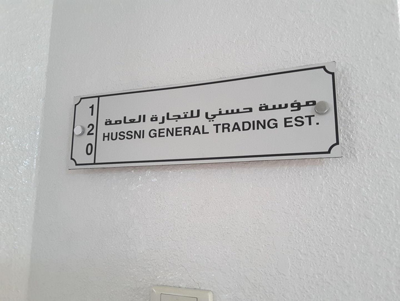 HiDubai-business-hussni-general-trading-b2b-services-distributors-wholesalers-al-qusais-industrial-2-dubai