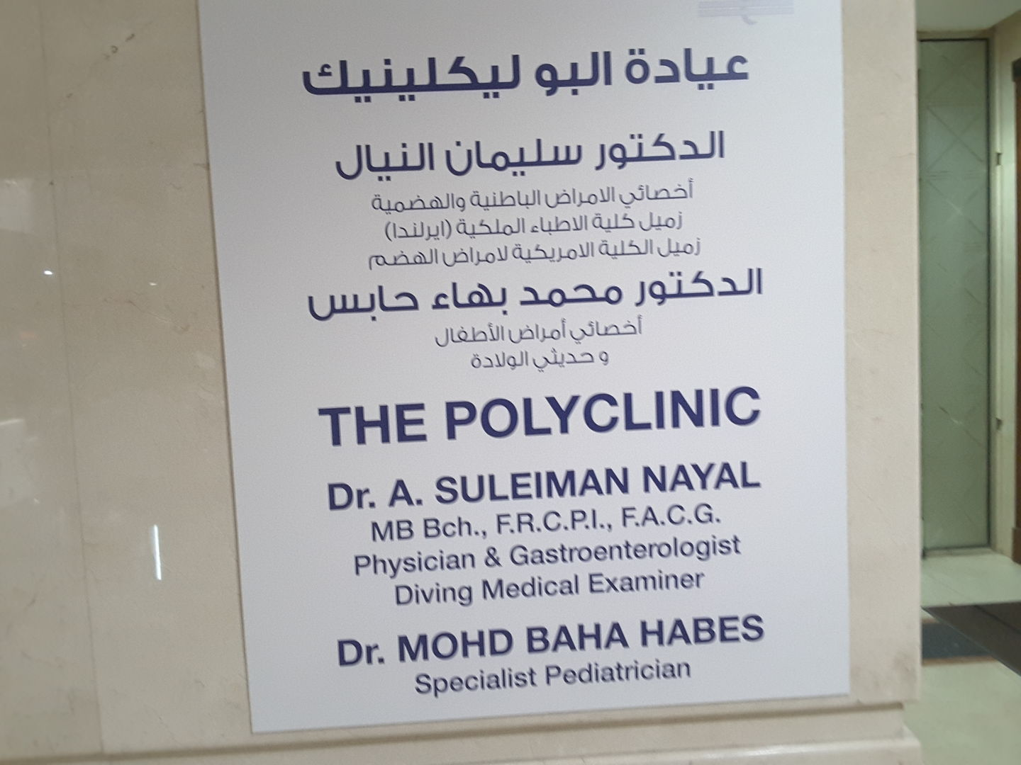 HiDubai-business-the-polyclinic-dr-abdul-karim-khallouf-dr-ahmad-suleiman-nayal-beauty-wellness-health-hospitals-clinics-port-saeed-dubai-2