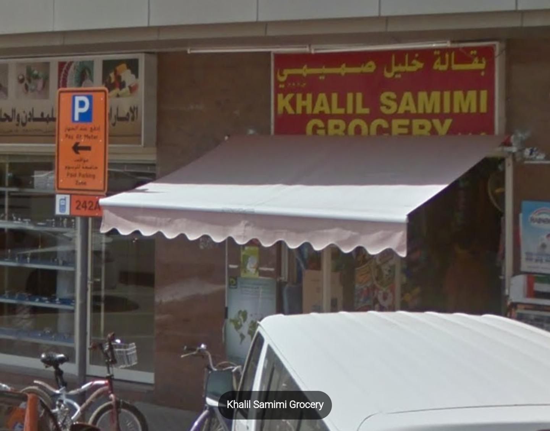 HiDubai-business-khalil-samimi-grocery-shopping-supermarkets-hypermarkets-grocery-stores-al-qusais-2-dubai-2