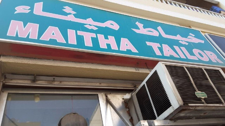 HiDubai-business-maitha-tailor-home-tailoring-baniyas-square-dubai-2
