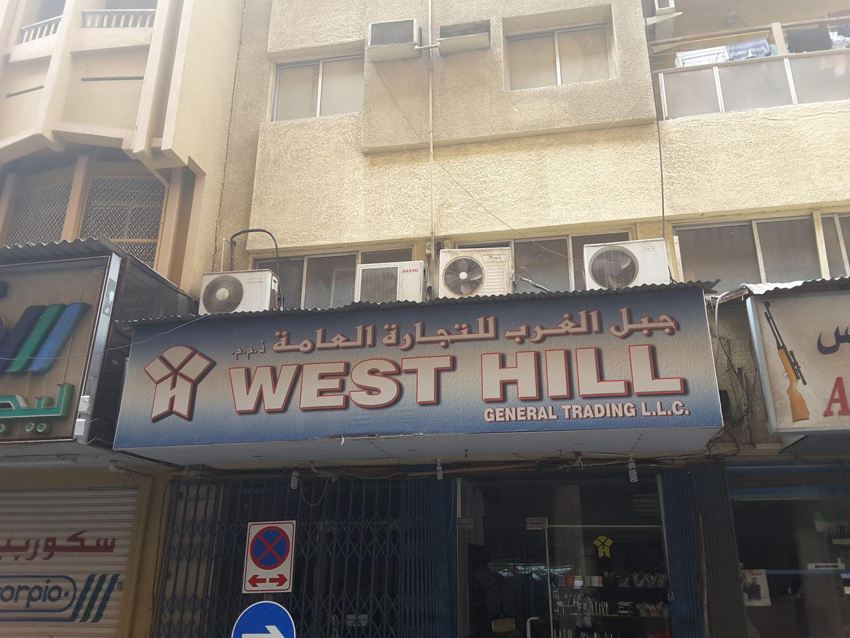 HiDubai-business-west-hill-general-trading-b2b-services-distributors-wholesalers-al-buteen-dubai-2