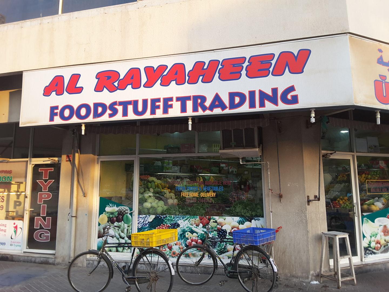 HiDubai-business-al-rayaheen-foodstuff-trading-shopping-supermarkets-hypermarkets-grocery-stores-al-karama-dubai-2