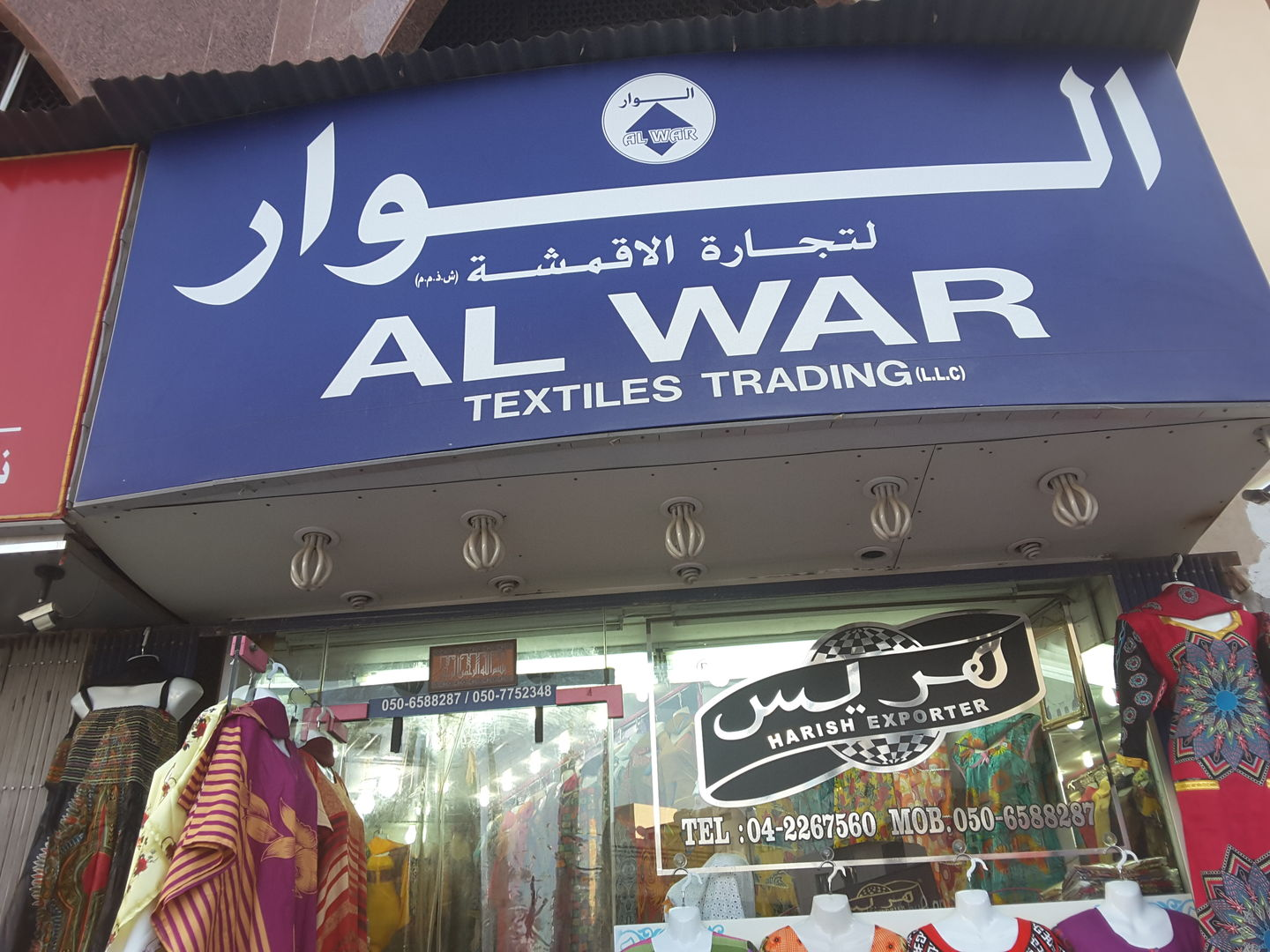 HiDubai-business-al-war-textiles-trading-b2b-services-distributors-wholesalers-al-ras-dubai-2