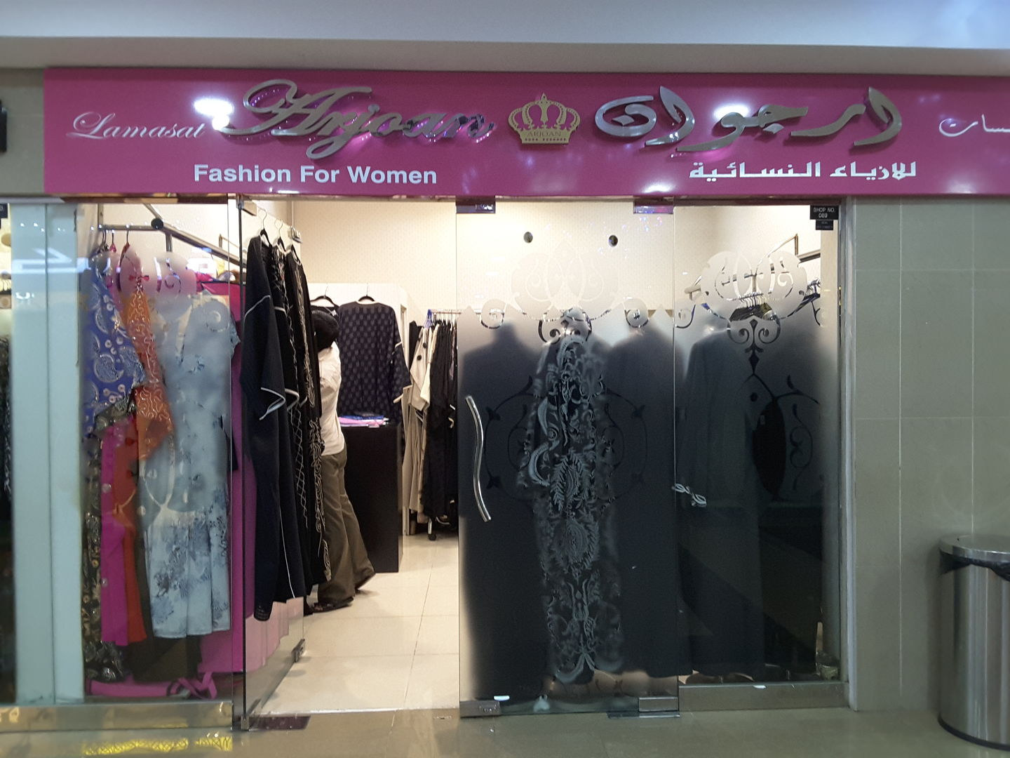 HiDubai-business-lamasat-arjoan-fashiin-for-women-shopping-apparel-mirdif-dubai-2