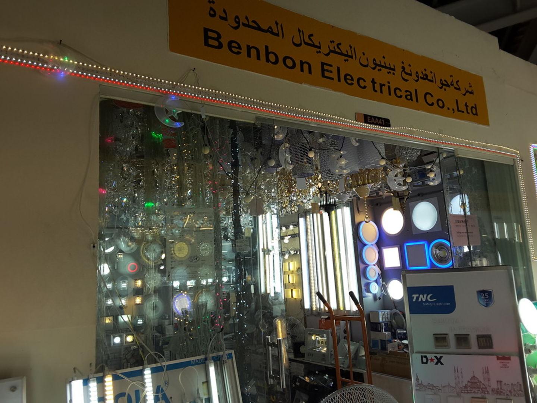 HiDubai-business-benbon-electrical-b2b-services-distributors-wholesalers-international-city-warsan-1-dubai-2