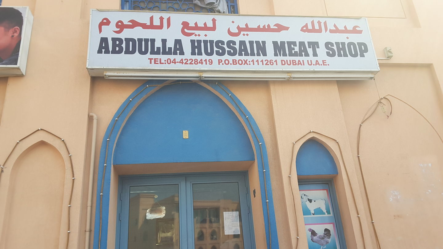 HiDubai-business-abdulla-hussain-meat-shop-food-beverage-supermarkets-hypermarkets-grocery-stores-international-city-warsan-1-dubai-2