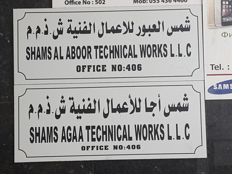 HiDubai-business-shams-agaa-technical-works-home-handyman-maintenance-services-ayal-nasir-dubai-2