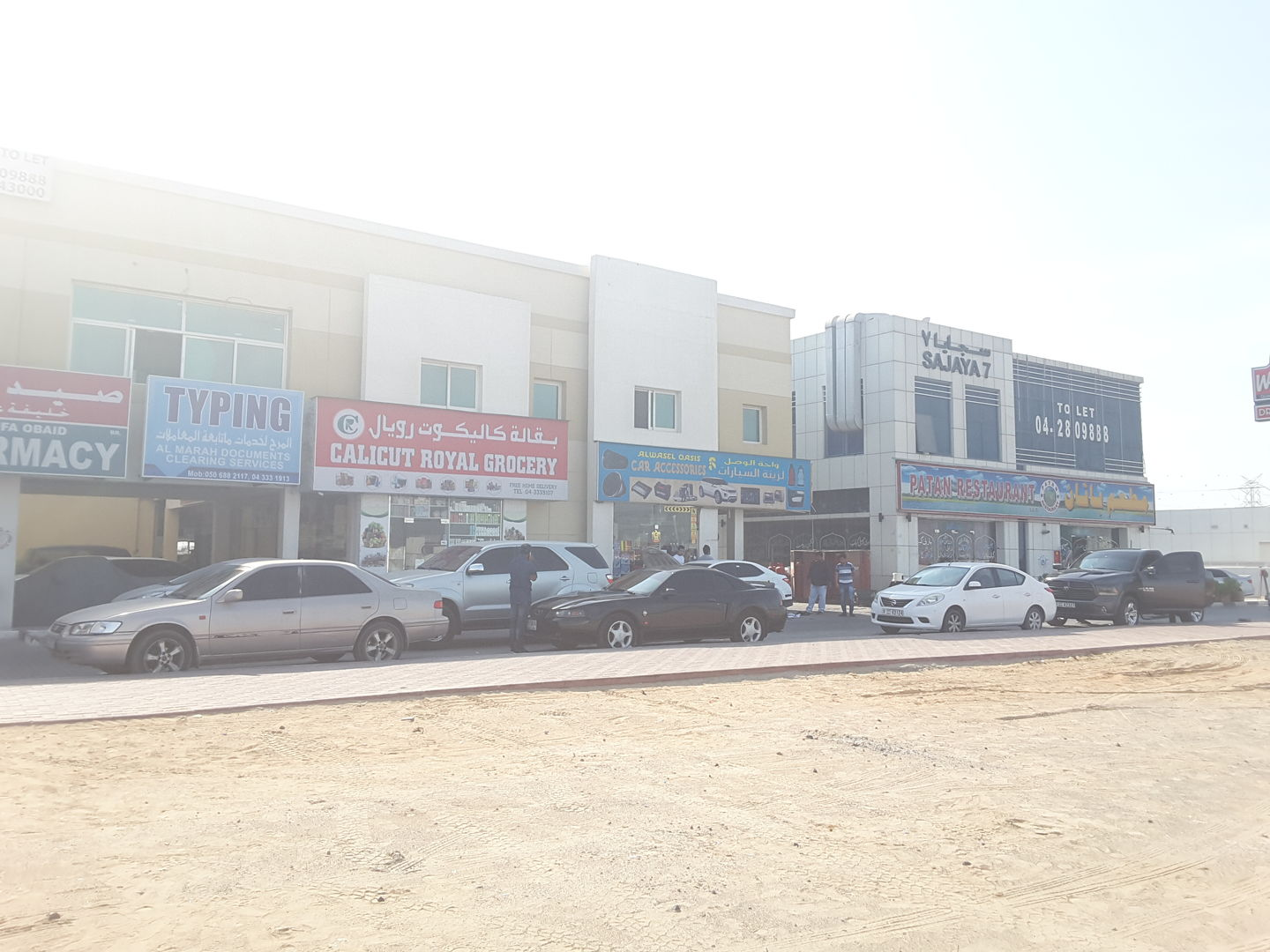 HiDubai-business-khalifa-obaid-pharmacy-beauty-wellness-health-pharmacy-ras-al-khor-dubai-2