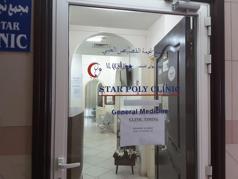 HiDubai-business-al-qusais-star-poly-clinic-beauty-wellness-health-hospitals-clinics-al-qusais-industrial-1-dubai-2