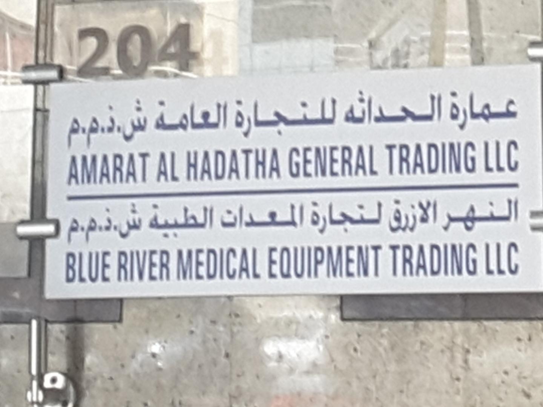 HiDubai-business-blue-river-medical-equipment-trading-b2b-services-distributors-wholesalers-port-saeed-dubai-2