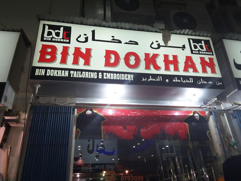 HiDubai-business-bin-dokhan-tailoring-embroidery-home-tailoring-naif-dubai-2