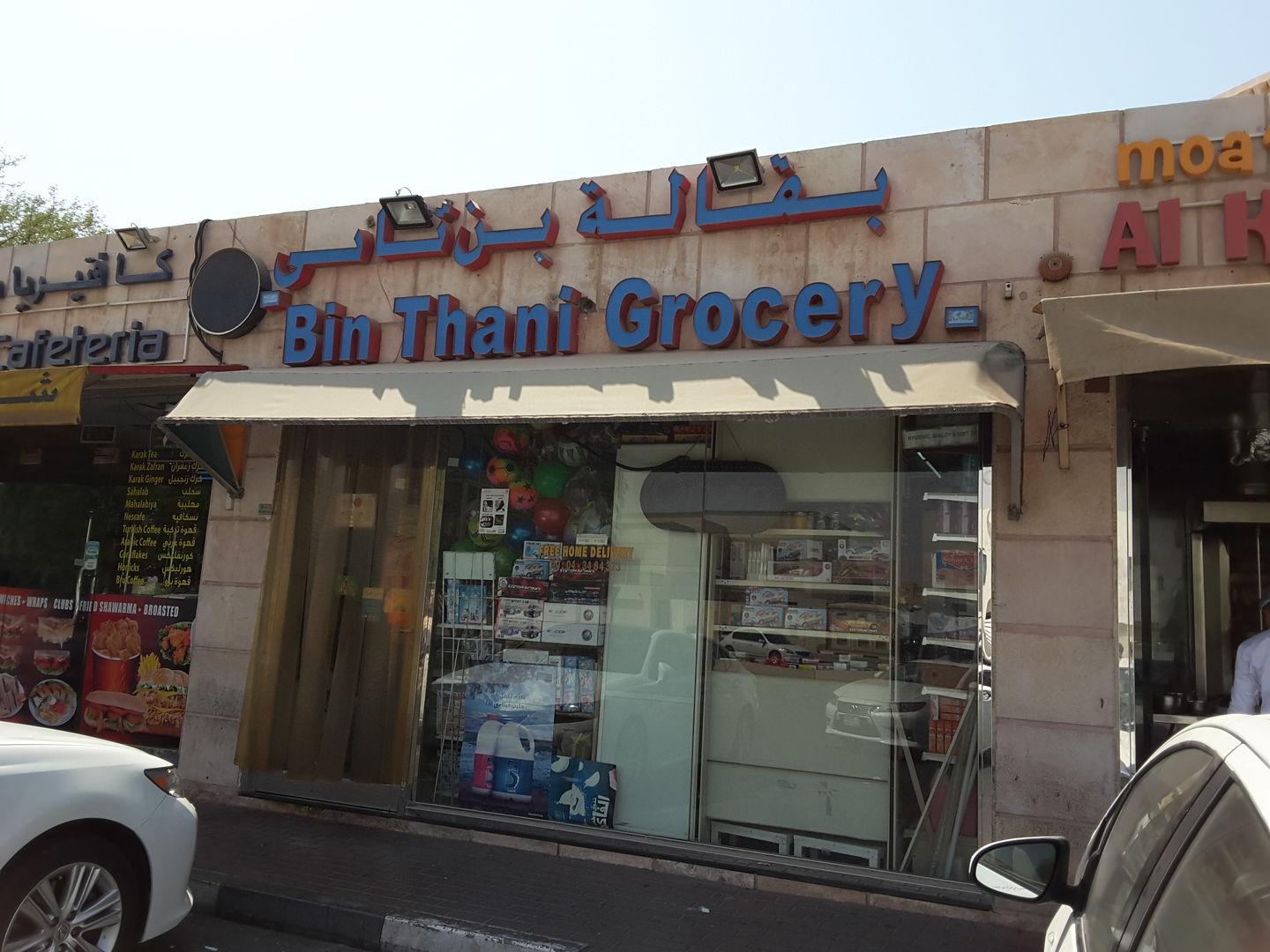 HiDubai-business-bin-thani-grocery-shopping-supermarkets-hypermarkets-grocery-stores-umm-suqeim-3-dubai-2
