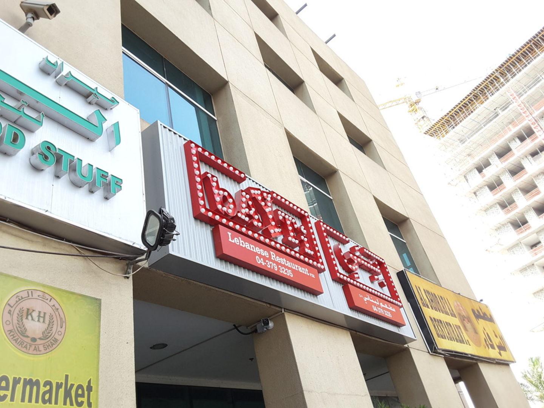 Bayti, (Restaurants & Bars) in Dubai Silicon Oasis (Nadd