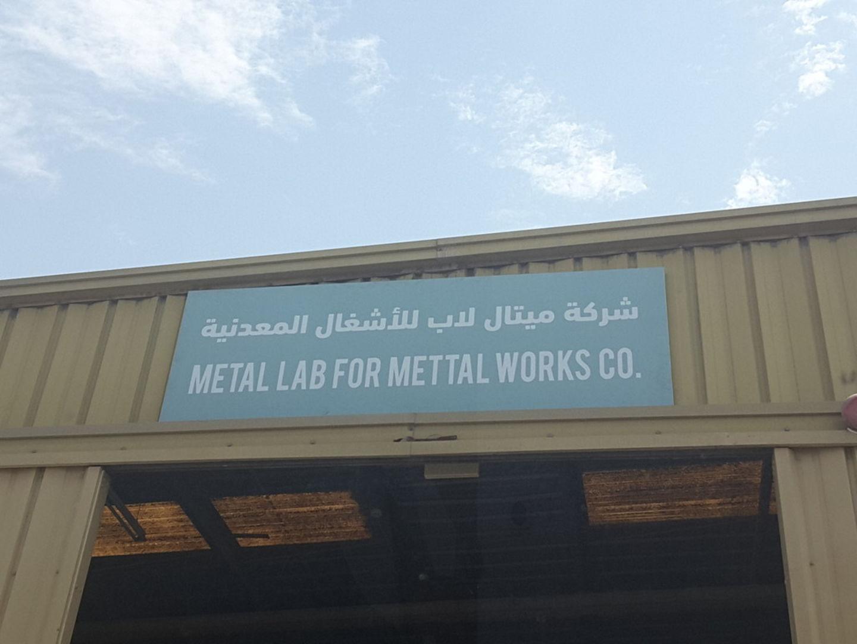 HiDubai-business-metal-labs-for-metal-works-company-construction-heavy-industries-chemical-metal-companies-ras-al-khor-industrial-2-dubai