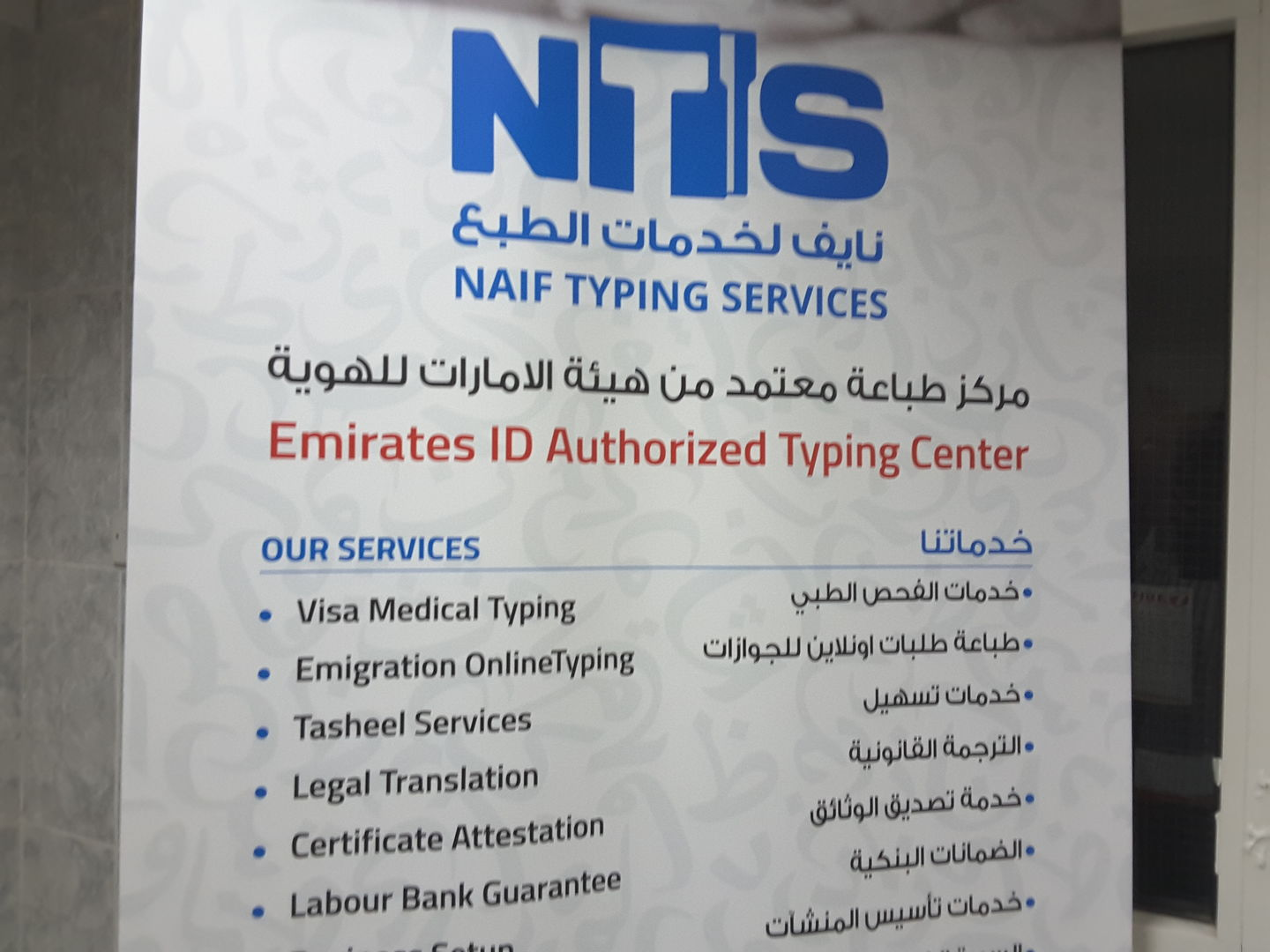 HiDubai-business-naif-typing-center-government-public-services-printing-typing-services-al-fahidi-al-souq-al-kabeer-dubai-2