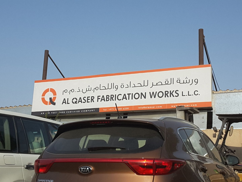 Al Qaser Fabrication Works, (Chemical & Metal Companies) in