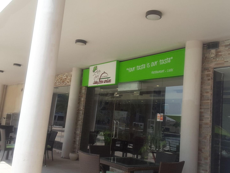 HiDubai-business-ala-kayfak-food-beverage-restaurants-bars-jumeirah-lake-towers-al-thanyah-5-dubai-2
