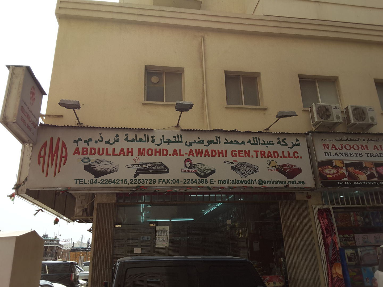 HiDubai-business-abdulla-mohd-al-awadhi-general-trading-b2b-services-distributors-wholesalers-al-buteen-dubai-2