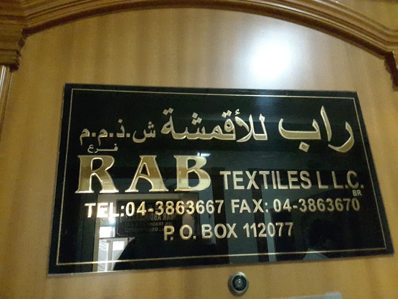 HiDubai-business-rab-textiles-b2b-services-distributors-wholesalers-al-fahidi-al-souq-al-kabeer-dubai-4