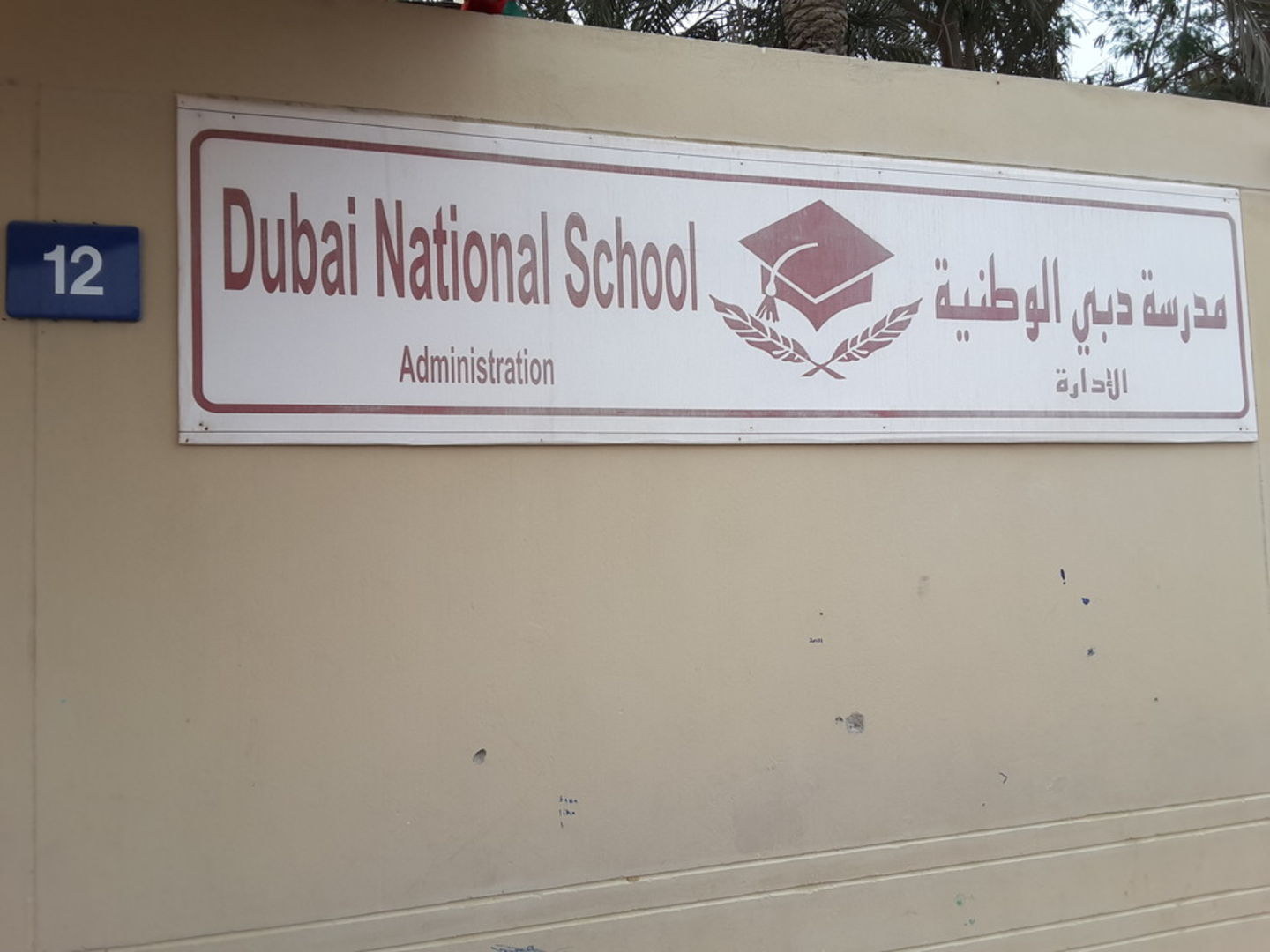 Walif-business-dubai-national-school-1